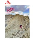 مجله کوه تابستان 99